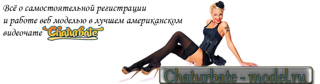 Стать веб моделью Chaturbate