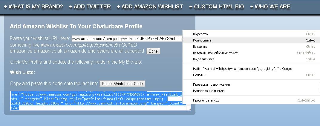 получение кода кнопки для чатурбате со ссылкой на Ваш список предпочтений амазон