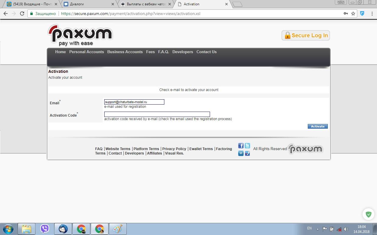 Зарегистрировать аккаунт Paxum и прикрепить к чатурбате для вывода денег - шаг 2
