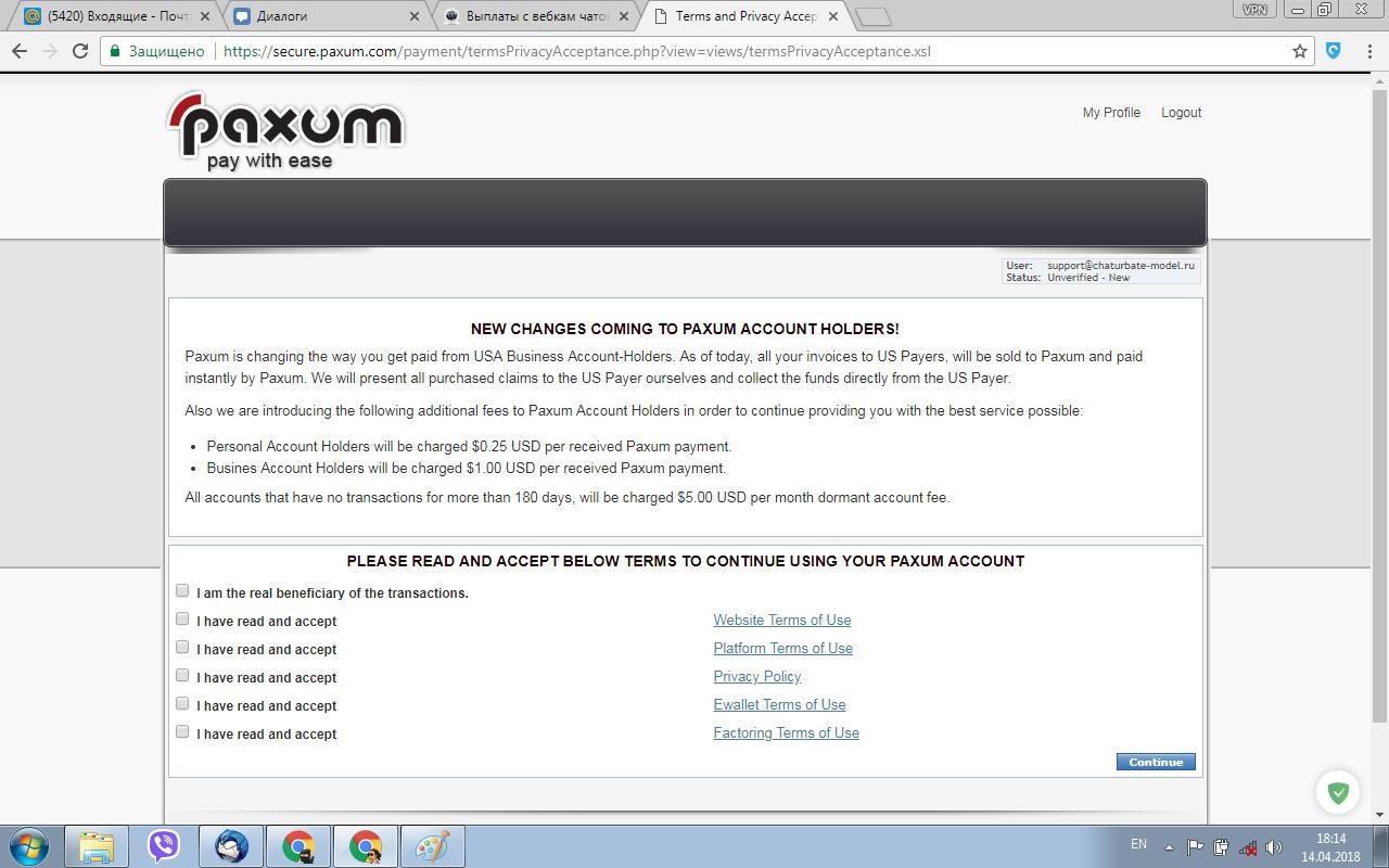 Зарегистрировать аккаунт Paxum и прикрепить к чатурбате для вывода денег - шаг 4