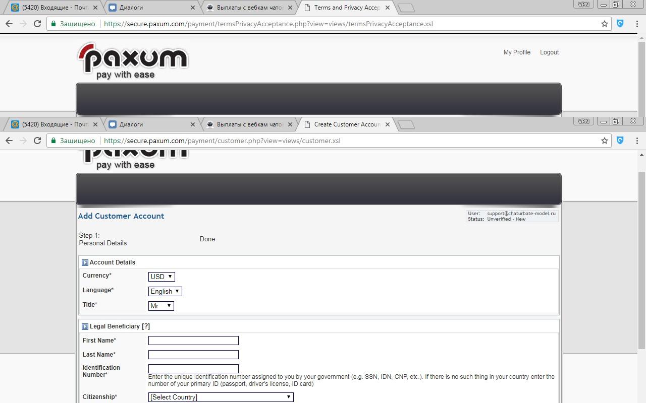 Зарегистрировать аккаунт Paxum и прикрепить к чатурбате для вывода денег - шаг 5