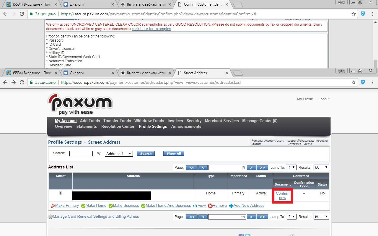 Зарегистрировать аккаунт Paxum и прикрепить к чатурбате для вывода денег - верификация адреса пользователя 2