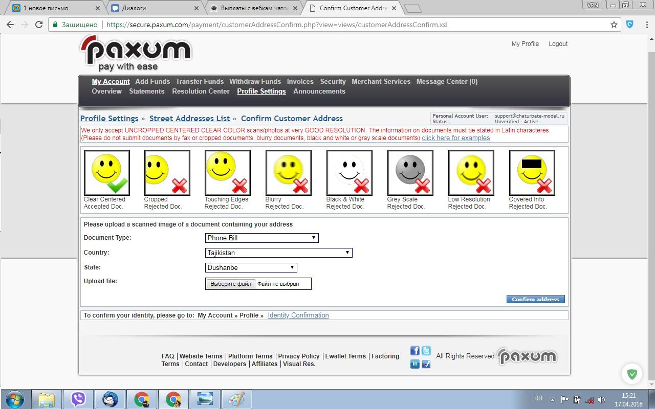 Зарегистрировать аккаунт Paxum и прикрепить к чатурбате для вывода денег - верификация адреса пользователя 3