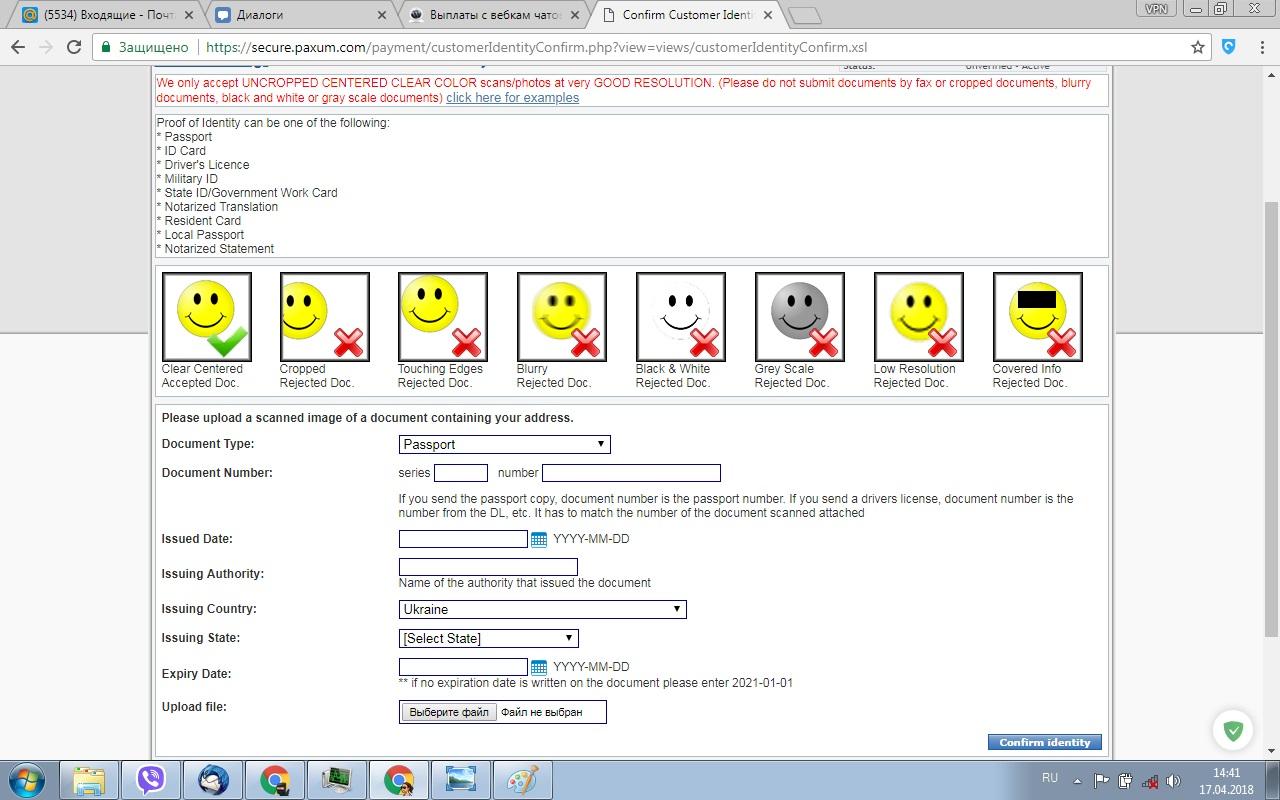 Зарегистрировать аккаунт Paxum и прикрепить к чатурбате для вывода денег - верификация пользователя