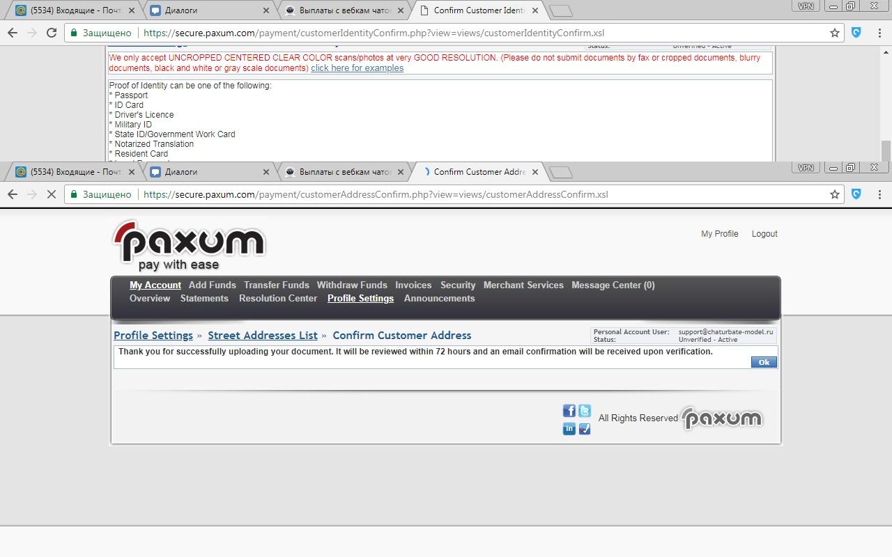 Зарегистрировать аккаунт Paxum и прикрепить к чатурбате для вывода денег - верификация