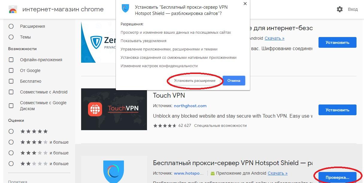 Как установить VPN для работы на чатурбате жителям России 2