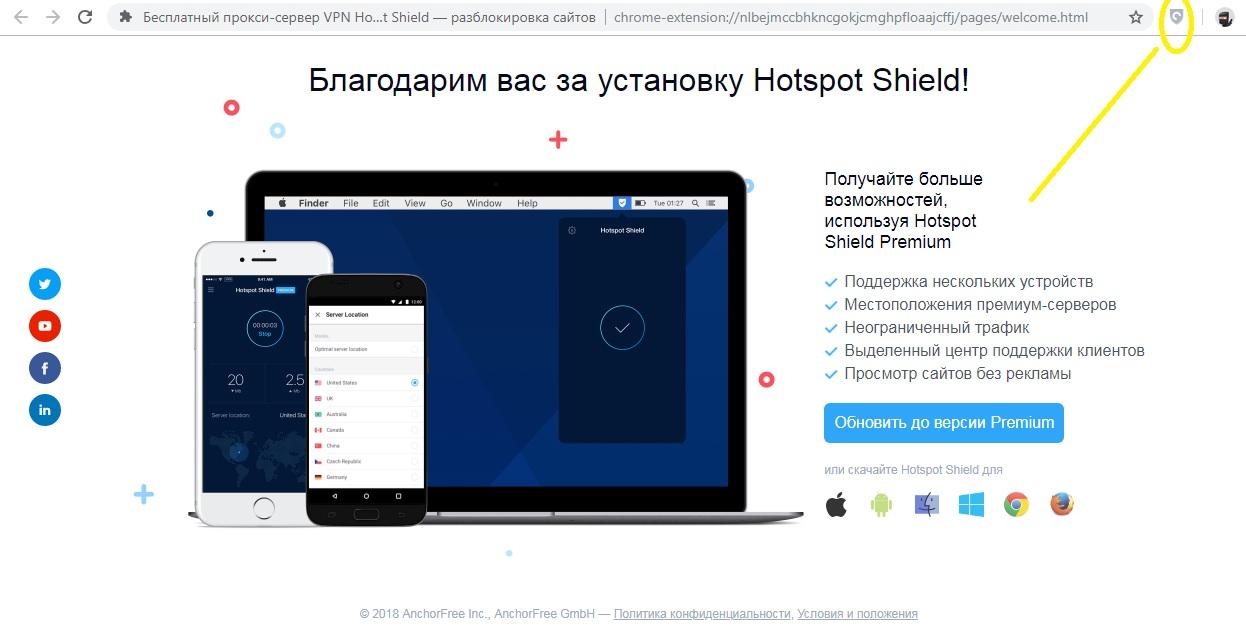 Как установить VPN для работы на чатурбате жителям России 3