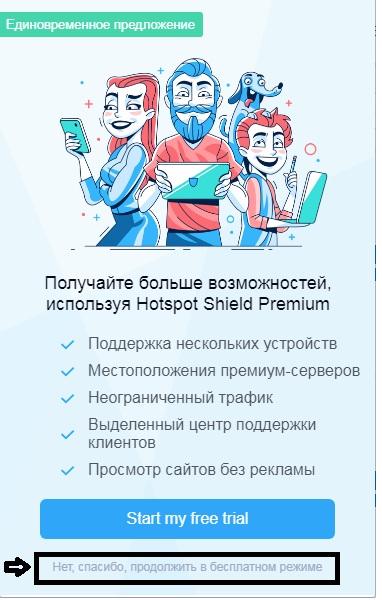 Как установить VPN для работы на чатурбате жителям России 6